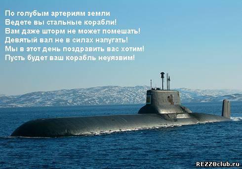 Поздравление с днем подводника в смс 374